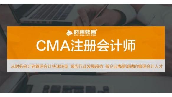 CMA注册会计师