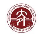 大连外国语大学国际教育学院
