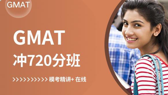 GMAT 冲720分班(模考精讲+在线)