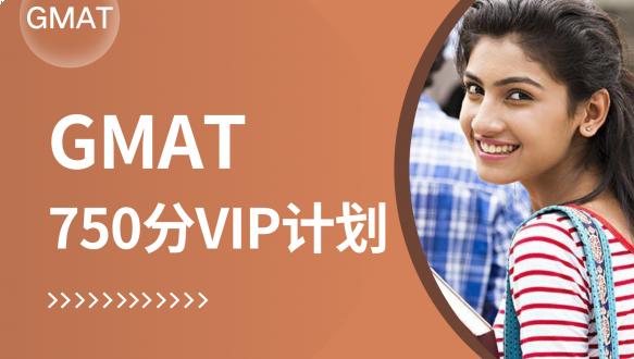 GMAT 750分VIP计划