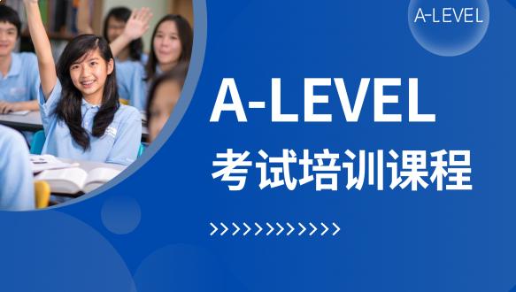 A-LEVEL考试培训课程