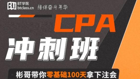 BT学院CPA冲刺班