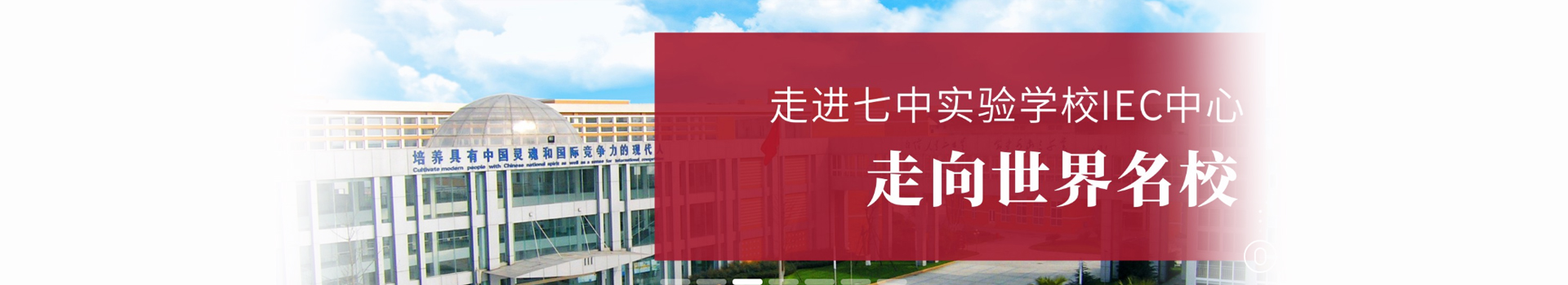 成都七中实验学校IEC国际教育中心