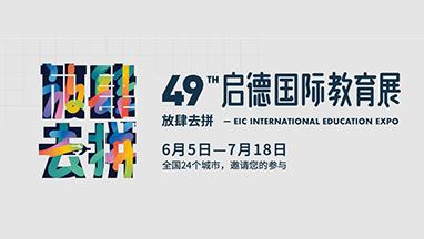 宁波国际教育展-第49届启德国际教育展