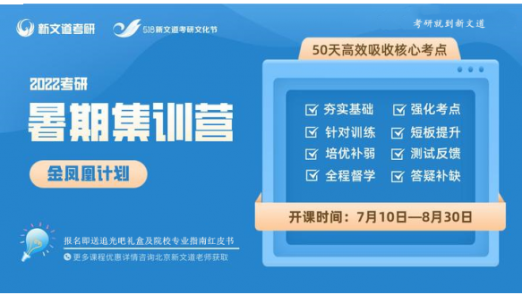 新文道2022考研金凤凰计划管综、金融暑期集训营