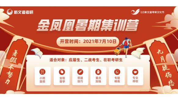 新文道2022考研金凤凰计划暑期非定向集训营