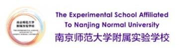 南京师范大学附属实验学校国际部