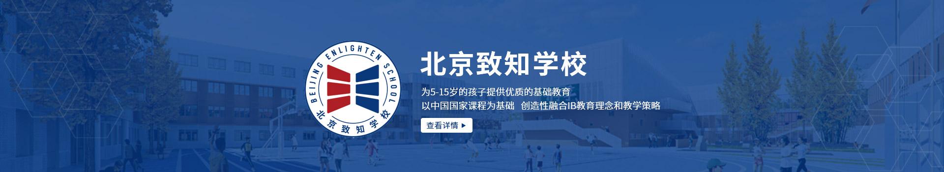 北京致知学校