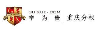 重庆学为贵雅思培训学校