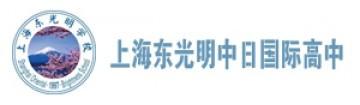 上海东光明中日国际高中