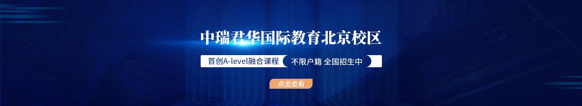 中瑞君华国际教育北京校区