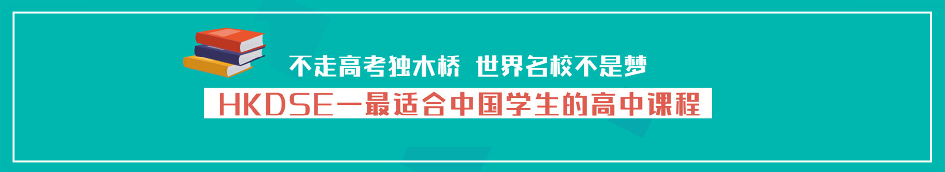 北语香港(DSE)课程中心