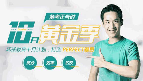 北京環球教育出國基礎預備私教口語課