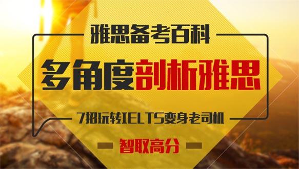 北京環球教育雅思10人6.0-6.5分班