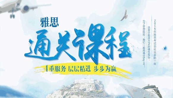 北京環球教育雅思寫作批改班