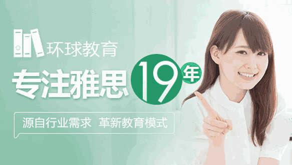 北京環球教育雅思3人5.5-6.0分班